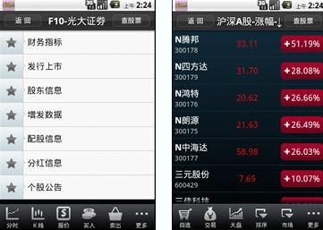 光大金阳光手机版 5.7.1.1 官网安卓版