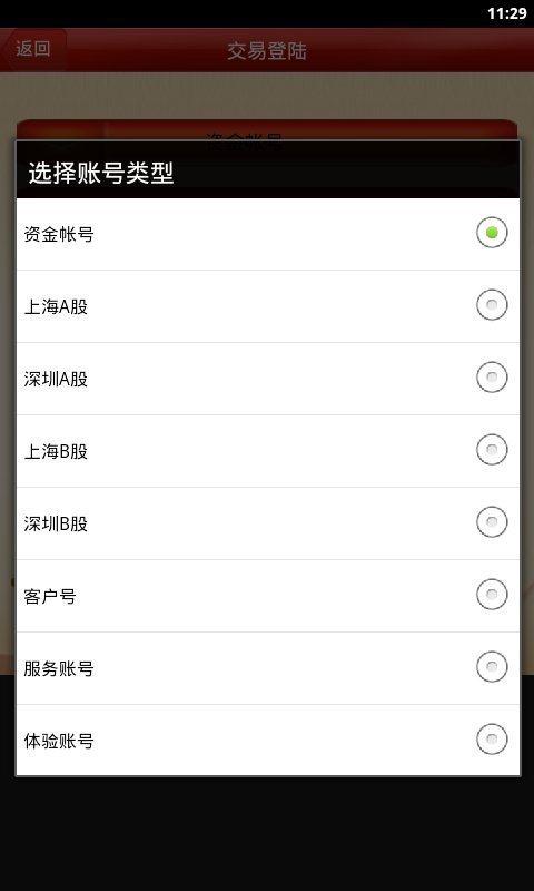 华西证券华彩人生1点通官方版 2.5.3  安卓版