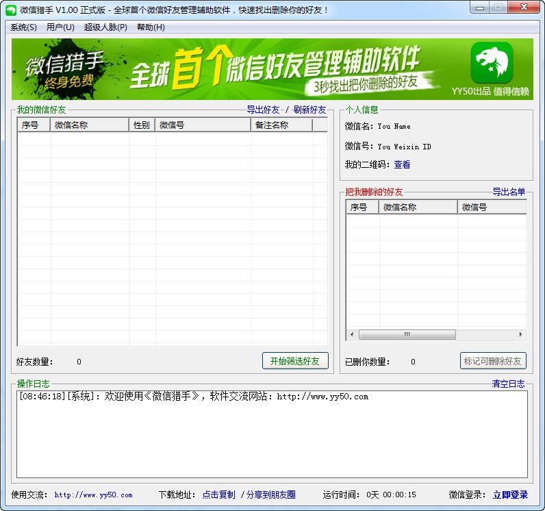 微信猎手 2.20 官方免费版