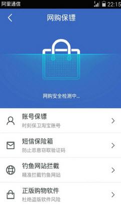 阿里钱盾app 5.5.1 官网安卓版