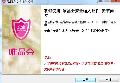 唯品会密码安全控件官方版 2.4.50.0