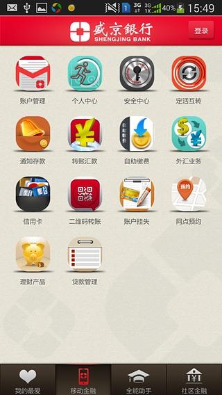 盛京银行手机银行客户端 V5.0.8 官方最新版
