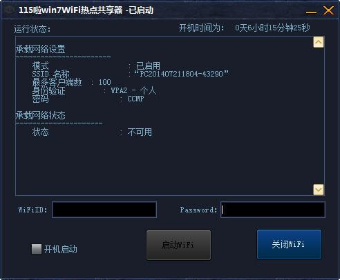 115啦win7WiFi热点共享器 v1.0 绿色版