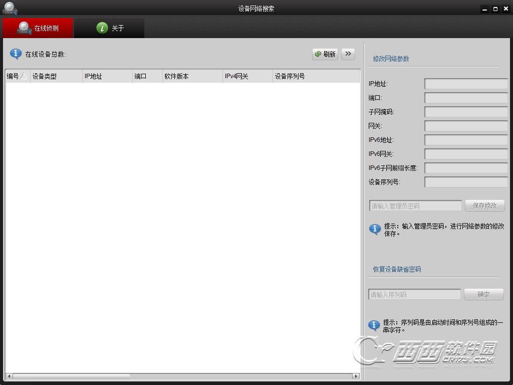 海康威视SADP设备网络搜索(SADPTool) V3.0.0.14 官方版