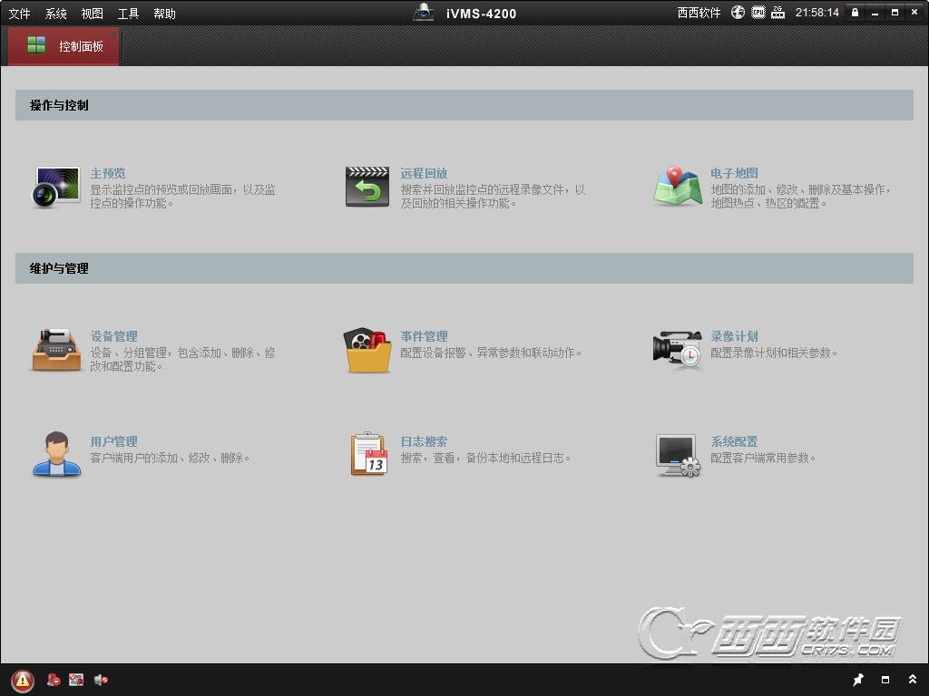 海康威视iVMS-4200网络视频监控软件 V2.7.1.9 官方版