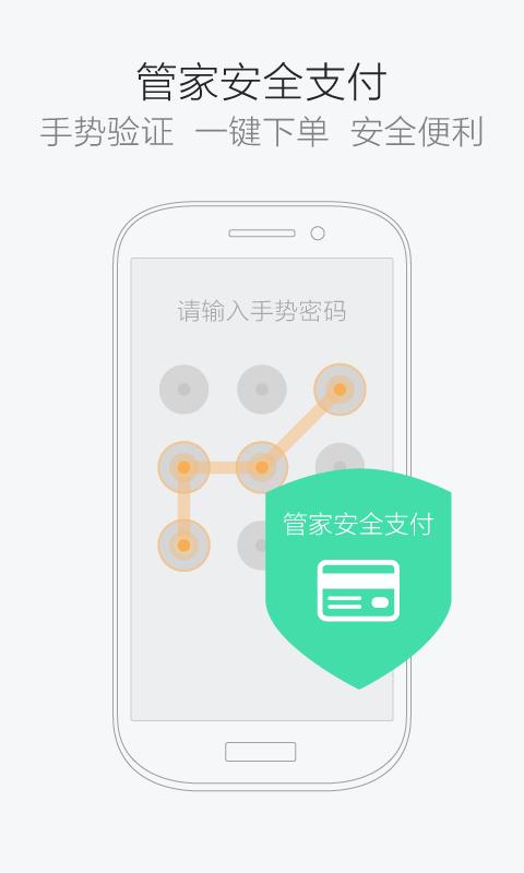 航班管家手机版 7.1.2.2官方最新版
