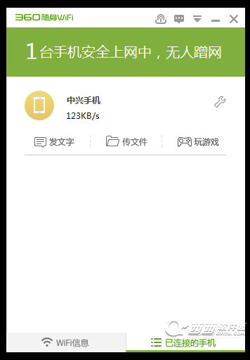 360随身WiFi驱动3 v5.3.0.4080 官方最新版