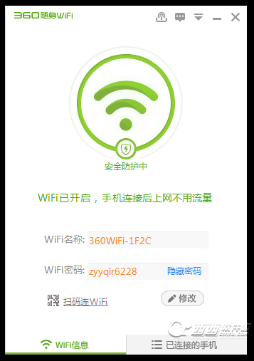 360随身WiFi驱动3 v5.3.0.4000 官方最新版