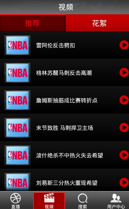 百事通NBA直播安卓版 2.2 最新版