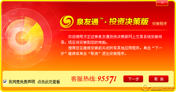 方正证券泉友通投资决策版 6.37 官方最新版