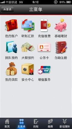 齐商银行手机银行 4.1.2官方安卓版