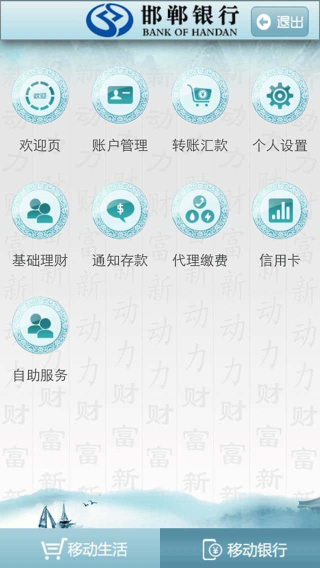 邯郸银行手机银行客户端 4.0.3 官方最新版