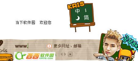 搜狗输入法吴亦凡Kris皮肤 免费版