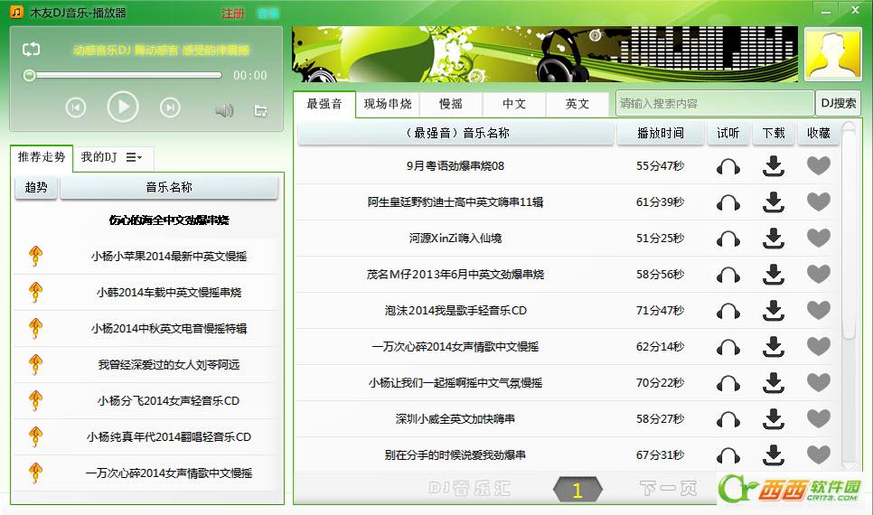 木友dj音乐播放器 v2014.12.2 最新绿色版