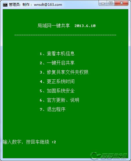 win7,xp打印机共享设置软件 一键共享 绿色版