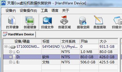虚拟机数据恢复工具天盾Esx