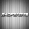 宝峰uv5r写频软件