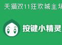 天猫双11狂欢城主场页抽红包工具绿色版