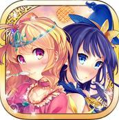 公主与魔女的魔法蛋糕-恋爱女神的幸运食谱v1.0.0 安卓版