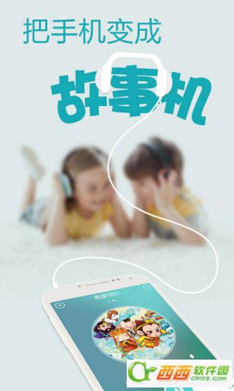 口袋故事听听 9.8.0523010官方安卓版