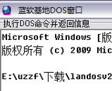 进入dos命令行界面工具