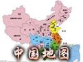 中国地图打包