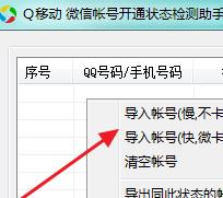 Q移动微信账号开通状态检测助手1.5 最新版