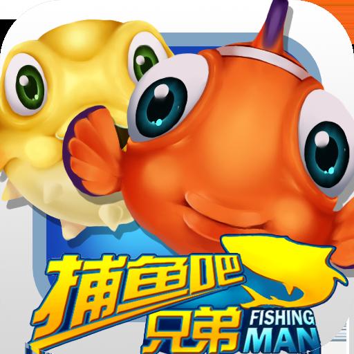 捕鱼吧兄弟官方版1.0.0 最新版