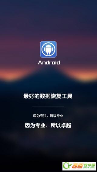 手机数据恢复精灵 7.7.5安卓版