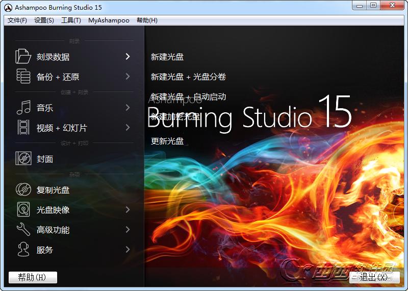 Ashampoo Burning Studio (阿香婆) 19.0.0.25绿色中文无限制版
