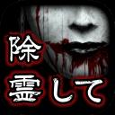 除灵!诅咒的房间 汉化版v1.0.6 安卓版