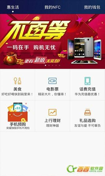 华为钱包 8.0.2.300 官方安卓版