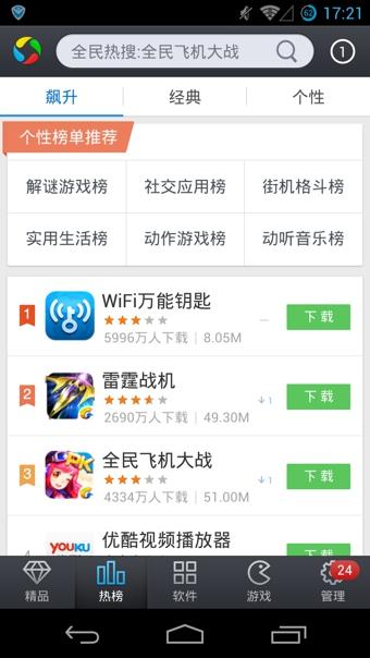 应用宝2018 for Android V7.2.3 官方最新版