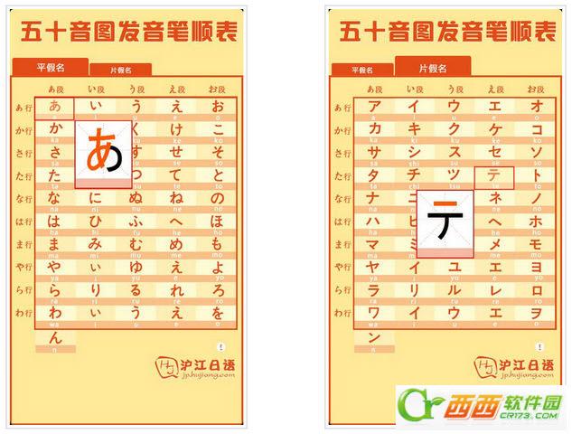 拼音笔画顺序图-语五十音图发音笔顺表