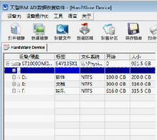 AIX数据恢复软件天盾IBM