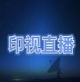 印视直播tv版v2.1.3 官方版