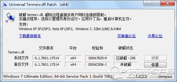 远程桌面多用户连接数破解补丁UniversalTermsrvPatch-x64.exe V1.0b 绿色中文版
