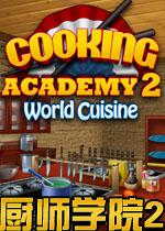 厨师学院2中文版