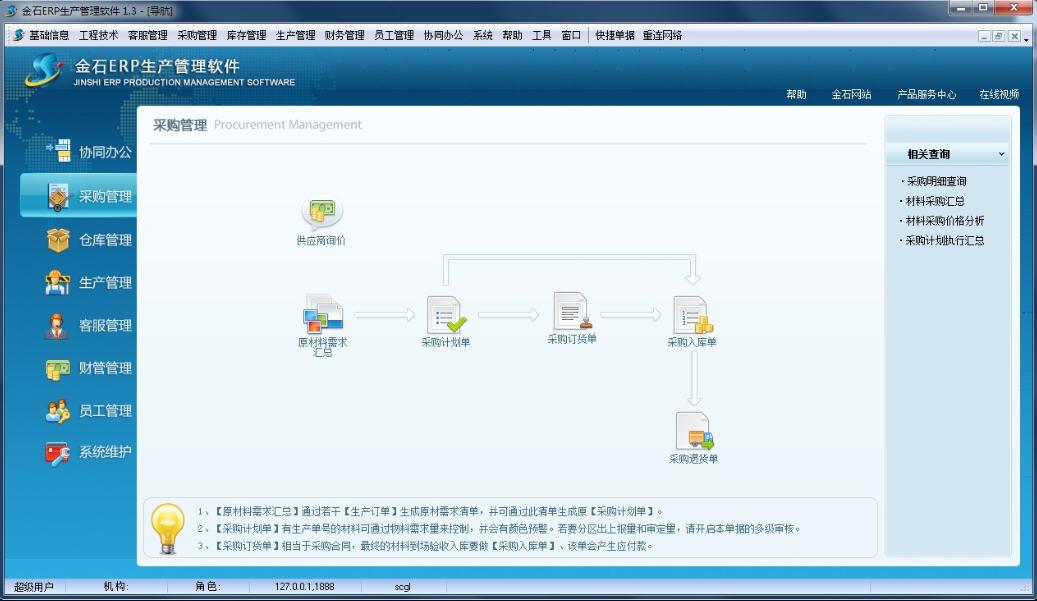 金石ERP生产管理软件 v1.4 官方版