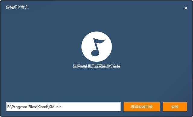 虾米音乐播放器 v3.1.3官方版