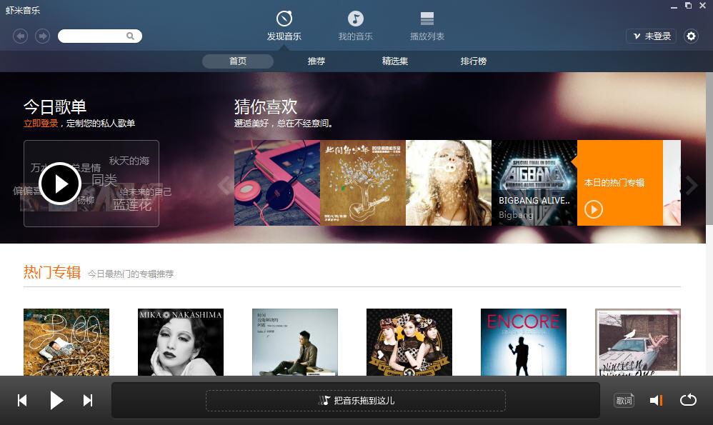 虾米音乐播放器 v3.0.10官方版