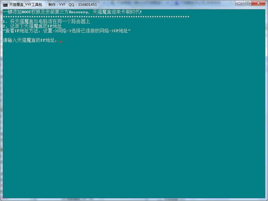 天猫魔盒YYF工具包 v1.0 绿色版