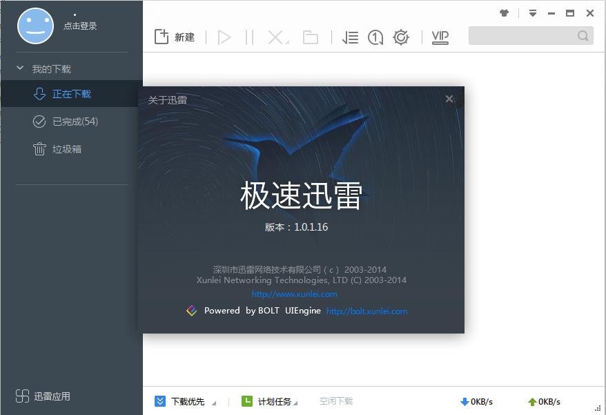 极速迅雷 v9.1.41 官方最新版
