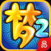 梦幻西游2口袋版ios正式版v1.4.5 官方最新版