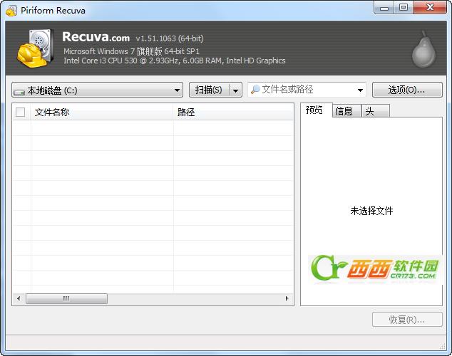 Recuva(格式化删除恢复) v1.53.1087 绿色免费版
