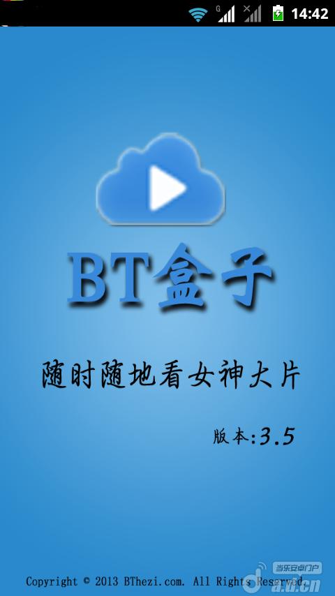 BT盒子安卓版 14.0 官方最新版