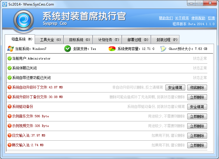 系统封装首席执行官2014 v1.1.0 绿色中文版