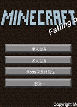 我的世界1.8.2中文版汉化完整版
