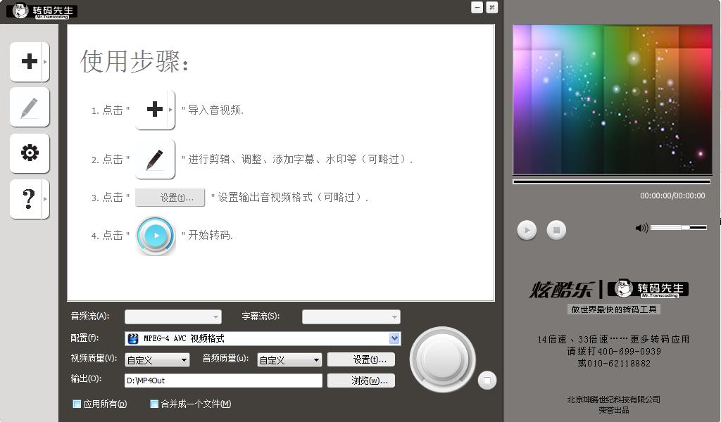 转码先生 v3.0.0.6 官方免费版