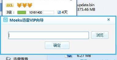 Moeku一键迅雷VIP v1.1 绿色版